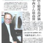 北海道新聞に教室の生徒さんが掲載!