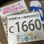 明日は豊平川マラソン!